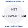 Турбина 3530811-D